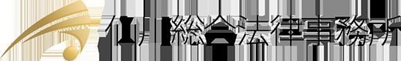 仙川総合法律事務所
